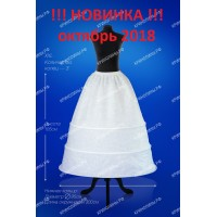 Подъюбник - Кринолин 3 кольца XXL