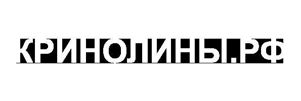 КРИНОЛИНЫ.РФ